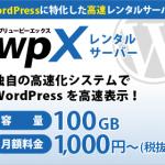 wpXの性能強化の知らせ